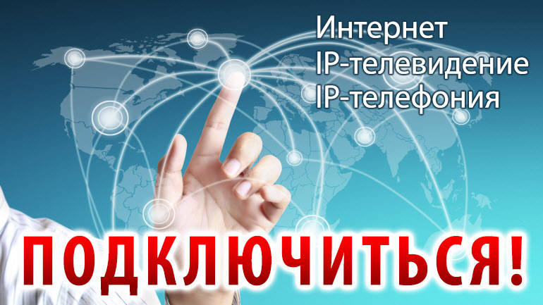 Подключение Интернет, IPTV, IP-телефон в Щелкино и Крыму